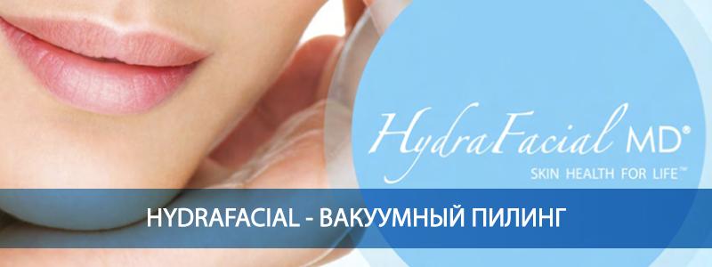 Очистить кожу лица забитые поры